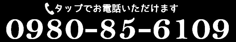0980-85-6109